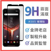 ASUS ZS660KL ROG Phone2 滿版 霧面玻璃貼  [L99as] 玻璃貼 保護貼