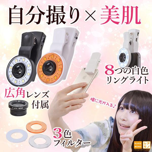 【PB22】 (今日免運)女神熱愛款 美肌燈 補光燈 拍照補光神器 可充電 相機  LED 自拍桿 手機殼 耳機