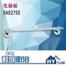 HCG 和成 BA8276S 不鏽鋼平台...