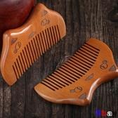貝貝居 梳子 桃木梳 天然梳 卷發 隨身 便攜 木頭梳