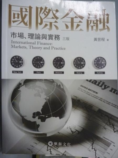 【書寶二手書T7/大學商學_ECX】國際金融-市場、理論與實務_黃昱程_3/e