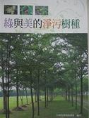 【書寶二手書T7/科學_EL4】綠與美的淨污樹種[軟精裝]_行政院環境保護署