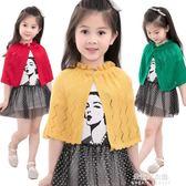 兒童毛衣女童披肩夏季薄款寶寶披風小外套空調衫防曬衣兒童毛衣中大童開衫  朵拉朵衣櫥