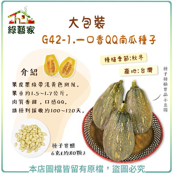 【綠藝家】大包裝G42-1.一口香QQ南瓜種子6克(約80顆)