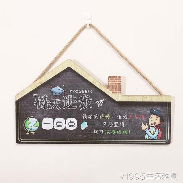 勵志標語掛牌兒童學生房間書房學習裝飾牌班主任寄語掛件掛飾門牌 1995生活雜貨