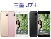 三星 SAMSUNG Galaxy J7+ PLUS 32G 4G+3G雙卡雙待 免運費6期0利率 贈高透光防刮保護貼 空機