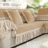 沙發罩春冬春季毛絨沙發墊套布藝防滑簡約現代歐式沙發套全包通用萬能套罩巾LXY6041『優童屋』
