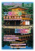 (二手書)大阪京都‧關西旅人精品書(2012升級第6版)