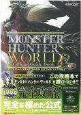 魔物獵人世界遊戲公式攻略本