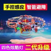 ufo感應飛行器遙控飛機智能懸浮飛碟手控無人機小型兒童玩具男孩【美眉新品】