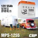 【CSP】MPS1255智慧型膠體電池1...