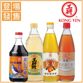 好『酢』組合-蜂蜜薏仁(590ML) 金桔檸檬(590ML) 日式柴魚香菇(500ML) 白酢(600ML)