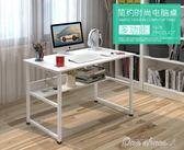 辦公桌 簡易電腦桌臺式家用簡約現代經濟型書桌寫字臺辦公桌子學生學習桌 one shoes YXS