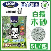 *KING WANG*日本LION獅王《白揚木砂》貓砂 特有的「香味調合技術」讓尿臭味輕鬆消除!5L