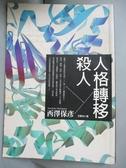 【書寶二手書T1/一般小說_IKS】人格轉移殺人_西澤保彥