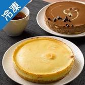 6吋巧克力+6吋帕瑪森重乳酪【愛買冷凍】