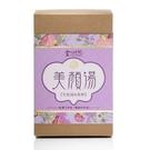 靈之世紀 美顏湯/生化+杜仲/10包x2盒(沖泡)