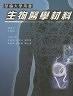 二手書R2YBv 2007年1月初版二刷《部編大學用書 生物醫學材料》王盈錦 國