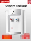容聲台式飲水機小型家用制冷迷你宿舍學生桌面冰溫熱立式冷熱節能 220V NMS小明同學