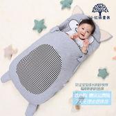 兒童睡袋  睡袋 嬰兒抱被 寶寶空調防踢被 兒童秋冬戶外推車被 春夏幼兒包被【全館九折】