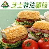 【手作輕食】芝士軟法麵包(5入裝)