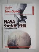 【書寶二手書T1/科學_JNB】NASA 9大太空任務:一窺宇宙最真實探索實錄_南西‧阿特金森,  蔡承志