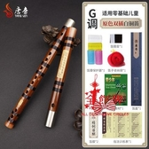 笛子 竹笛樂器初學兒童陳情笛精製專業演奏級女古風橫笛玉笛T 10款