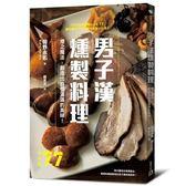 (二手書)男子漢燻製料理:煙之魔法,創造出自信滿滿的美味!