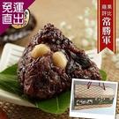 《台灣好粽》 蘋果評比常勝軍-紫米紅豆蓮子粽(全素) (80g×8入×1盒)(提盒)【免運直出】