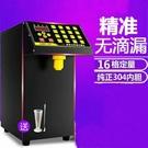 果糖定量機16格定量商用奶茶店專用吧臺全自動全套設備臺灣果糖機 快速出貨