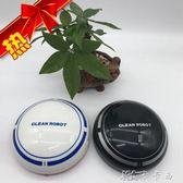 掃地機 CLEANROBOT迷你電池版全智慧充電版械機器人吸塵機器 卡卡西