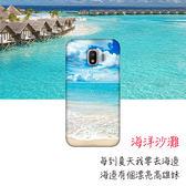 [J2 Pro 軟殼] 三星 Sumsung Galaxy j2pro J250GZ 手機殼 外殼 保護套 陽光沙灘