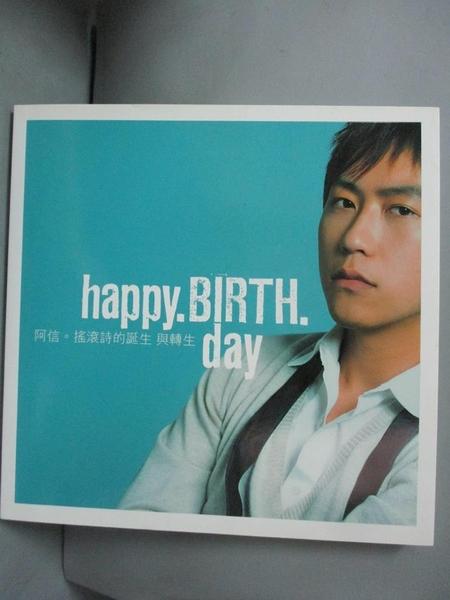 【書寶二手書T1/影視_FKQ】Happy.Birth.Day-阿信。搖滾詩的誕生與轉生_五月天阿信