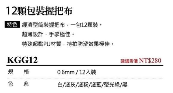 宏海體育 握把布 0.6mm超薄設計 手感極佳 超黏材質 防滑效果極佳 (1個裝)