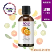 【NOW娜奧】純甜橙精油 118ml (7578)【現貨】