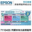 EPSON 7110455 閃耀珍珠光組標籤帶(三款/寬度12mm) /適用 LW-200KT/LW-400/LW-400/LW-500/LW-600P/LW-K600