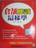 【書寶二手書T2/電腦_ZHL】倉頡應該這樣學_廖榮貴,許惠嵐