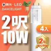 舞光 2呎LED玻璃燈管 T8 10W 無藍光危-4入組白光6500K-4入