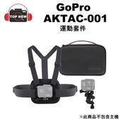 GoPro AKTAC-001 運動套件組 ( 7C ) 【台南-上新】 內含 圓桿固定座 胸前綁帶 攜型包 適用 HERO7 6 5 4