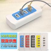 【現貨六色可挑選】4孔USB充電插座 手機充電器USB快充延長線 智能四合一充電器【 流行馨飾力 】