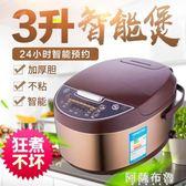 電飯煲  迷你小電飯煲智能小型電飯鍋家用3L igo阿薩布魯