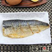 【海鮮主義】無刺鯖魚片(120g/片) 原產地:挪威