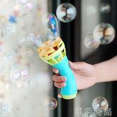 泡泡槍 自動吹泡泡 電動泡泡機 夏季兒童吹泡泡玩具 電動泡泡槍 配泡泡液igo 唯伊時尚