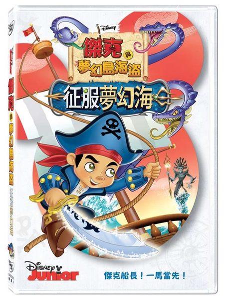 【停看聽音響唱片】【DVD】傑克與夢幻島海盜:征服夢幻海