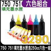 【六色空匣含晶片+250cc墨水組一黑防水】CANON PGI-750+CLI-751 可填充式墨水匣