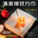 通用於男女情趣用品-清潔擦拭方巾【550253】
