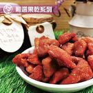 美佐子.嚴選果乾系列-鮮採草莓乾(100g/包,共兩包)﹍愛食網