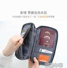 護照包機票夾保護套女旅行多功能袋證件包花...