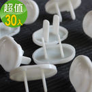 《J 精選》寶寶防觸電2孔插座安全保護蓋(30入)