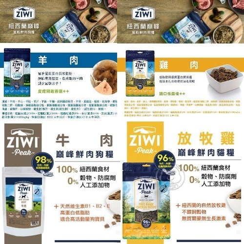 四個工作天出貨除了缺貨》ZiwiPeak巔峰 96%鮮肉狗糧 鯖魚羊肉1公斤(超取限4包)(蝦)